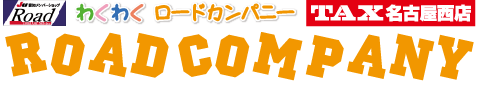 ロードカンパニーロゴ
