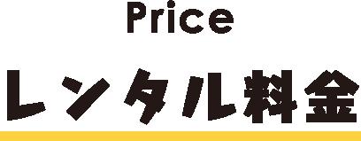 Price レンタル料金