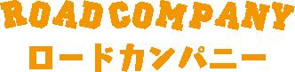 ROAD COMPANY ロードカンパニー